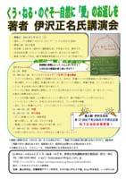 20140323_isumi