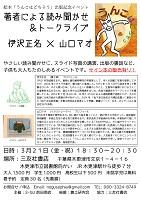 20140321_三友社書店イベントチラシ