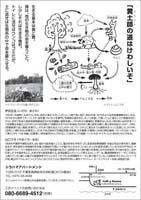 20140321_sirahama_02_ura