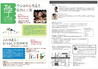 20140517_azamino-college