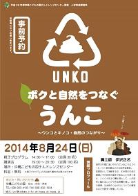 20140824_okinawa_kodomo