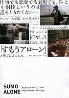 sumo_alone_01s
