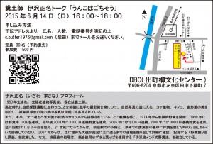 チラシ裏面(JPEG/258KB)