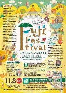 20151108_fujifes01