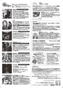 20151108_fujifes02