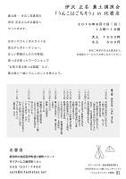 20160807_niigata_02s