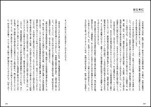 02_hnh_hajimeni