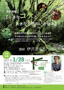 20170128_miyazaki