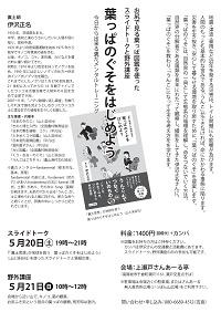 20170520-21_chikura