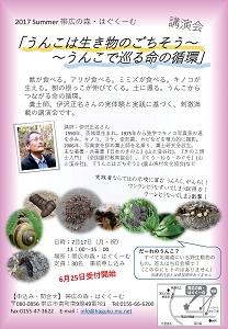 20170717_obihiro_s