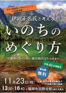 20171123_fukuoka_1of2