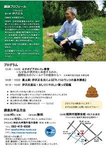 20171123_fukuoka_2of2