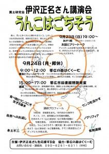 20180923-24_obihiro