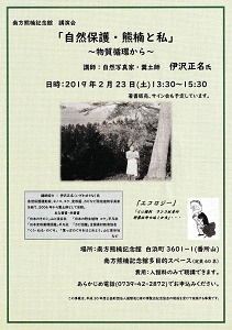 20190223_kumagusu